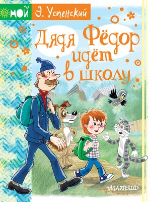 cover image of Дядя Фёдор идёт в школу