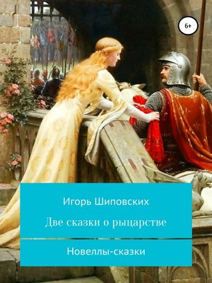 cover image of Две сказки о рыцарстве