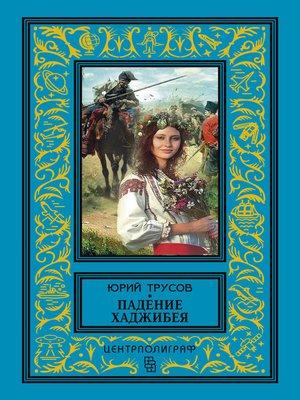 cover image of Падение Хаджибея. Утро Одессы (сборник)