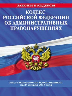 cover image of Кодекс Российской Федерации об административных правонарушениях. Текст с изменениями и дополнениямина25 января2013года
