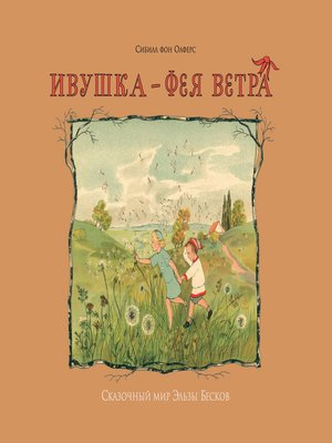 cover image of Ивушка – фея ветра