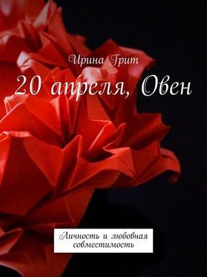 cover image of 20 апреля, Овен. Личность илюбовная совместимость