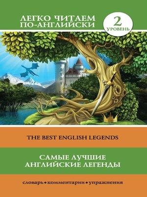 cover image of Самые лучшие английские легенды / the Best English Legends