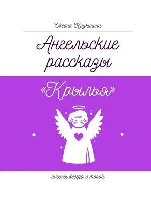 cover image of Ангельские рассказы «Крылья». Ангелы всегда с тобой