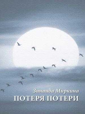 cover image of Потеря потери