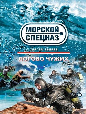 cover image of Логово чужих