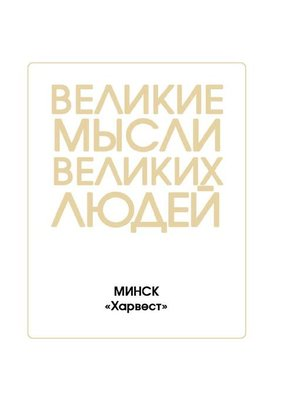 cover image of Великие мысли великих людей