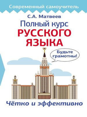 cover image of Полный курс русского языка