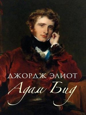 cover image of Адам Бид