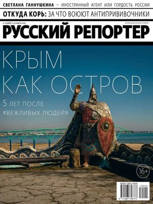cover image of Русский Репортер 04-2019