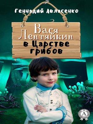 cover image of Вася Лентяйкин в Царстве грибов