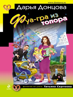 cover image of Фуа-гра из топора