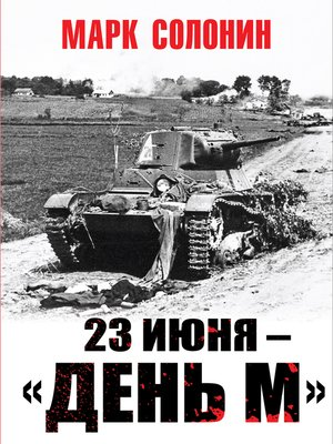 cover image of 23 июня – «день М»