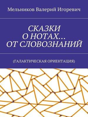 cover image of СКАЗКИ ОНОТАХ... ОТСЛОВОЗНАНИЙ. (ГАЛАКТИЧЕСКАЯ ОРИЕНТАЦИЯ)