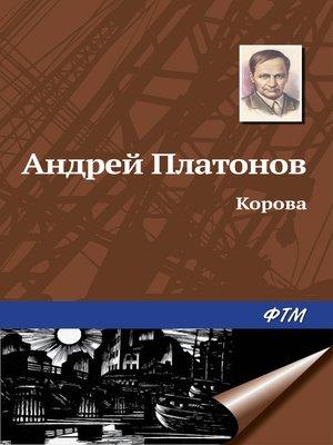 cover image of Корова