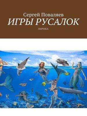 cover image of Игры русалок. Лирика