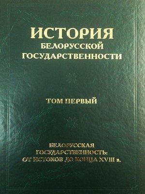 cover image of История белорусской государственности. Том 1. Белорусская государственность