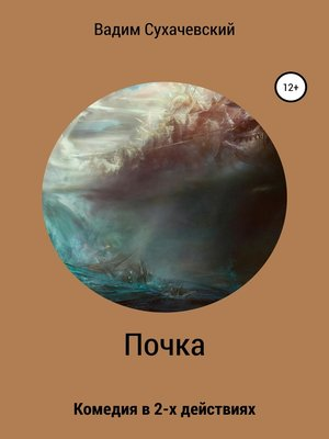 cover image of Почка