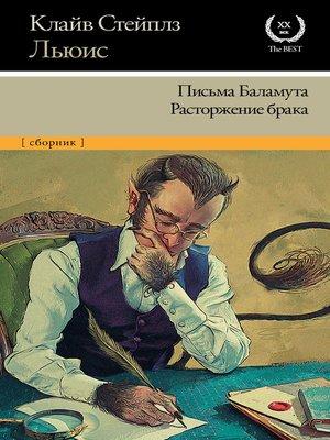 cover image of Письма Баламута. Расторжение брака