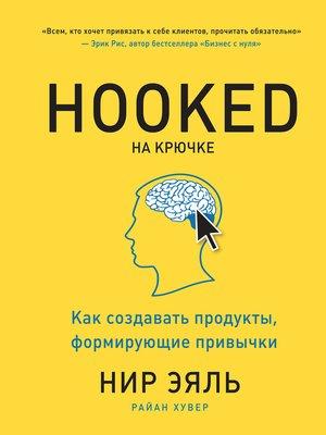 cover image of На крючке. Как создавать продукты, формирующие привычки