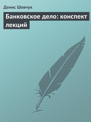 cover image of Банковское дело