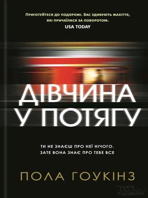 cover image of Дівчина у потягу