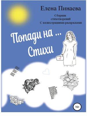 cover image of Попади на... Стихи