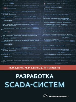 cover image of Разработка SCADA-систем
