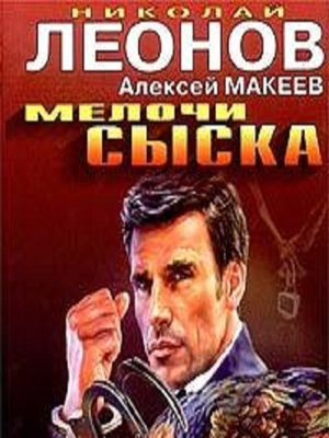 cover image of Мелочи сыска