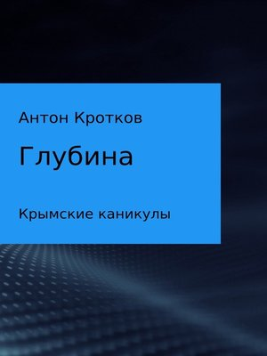 cover image of Глубина