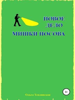cover image of Новое дело Мишки Носова
