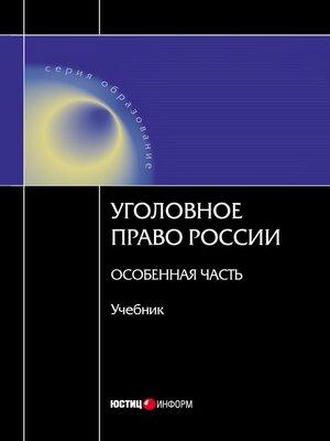 cover image of Уголовное право Росссии. Особенная часть