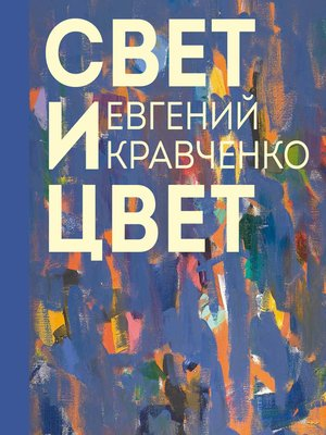 cover image of Евгений Кравченко. Свет и цвет
