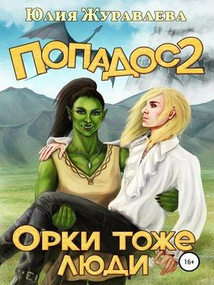 cover image of Попадос 2. Орки тоже люди