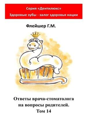 cover image of Ответы врача-стоматолога навопросы родителей. Том14