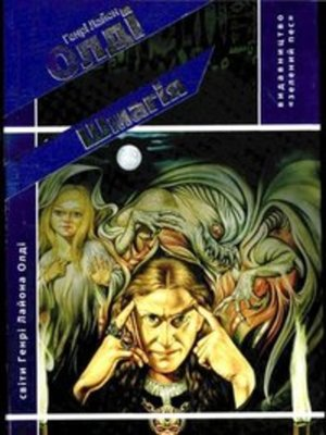 cover image of Шмагія