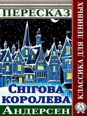 cover image of Переказ казки Г. Х. Андерсена «Снігова Королева»