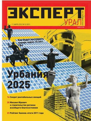 cover image of Эксперт Урал 09-2012