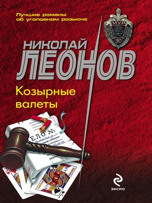 cover image of Козырные валеты