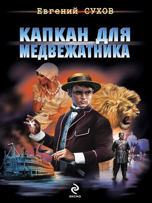 cover image of Капкан для медвежатника