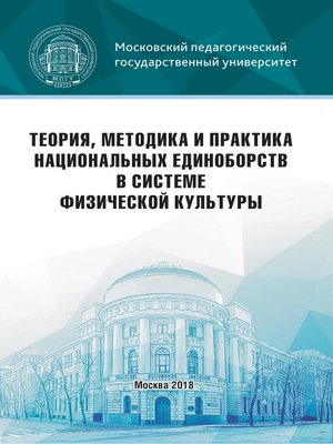 cover image of Теория, методика и практика национальных единоборств в системе физической культуры