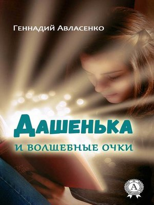 cover image of Дашенька и волшебные очки