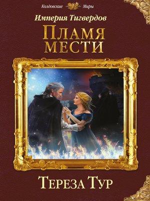 cover image of Империя Тигвердов. Пламя мести