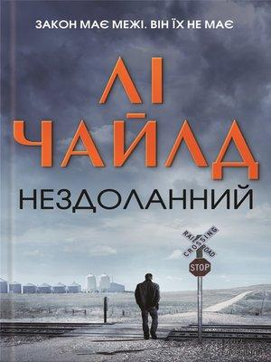 cover image of Нездоланний