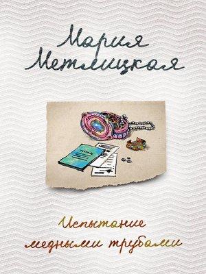 cover image of Испытание медными трубами (сборник)