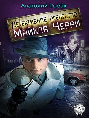 cover image of Детективное агентство Майкла Черри