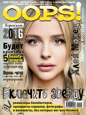 cover image of Журнал Oops! №01/2016