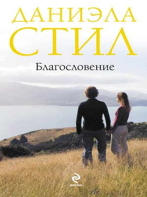 cover image of Благословение