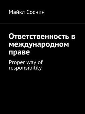 cover image of Ответственность в международном праве. Proper way of responsibility