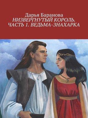 cover image of Низвергнутый король. Часть 1. Ведьма-знахарка